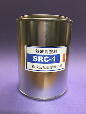 SCR-1(熱放射塗料)