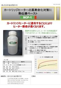 SCP-1カタログ
