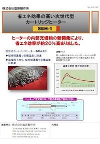 SEH-1カタログ